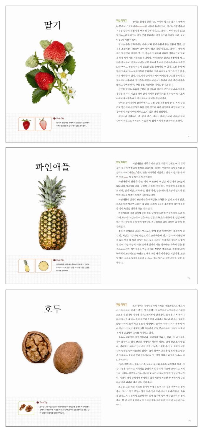 과일 수첩(구르메 수첩 24) 도서 상세이미지