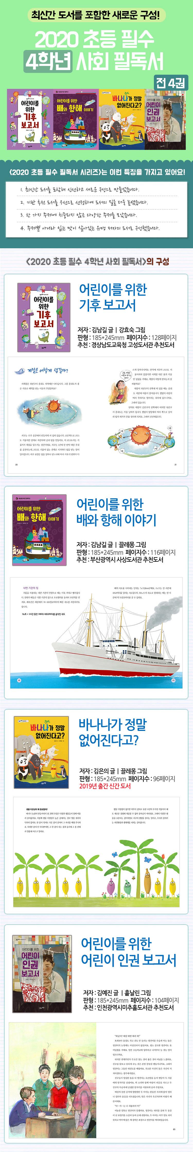 초등 필수 4학년 사회 필독서 세트(2020)(전4권) 도서 상세이미지