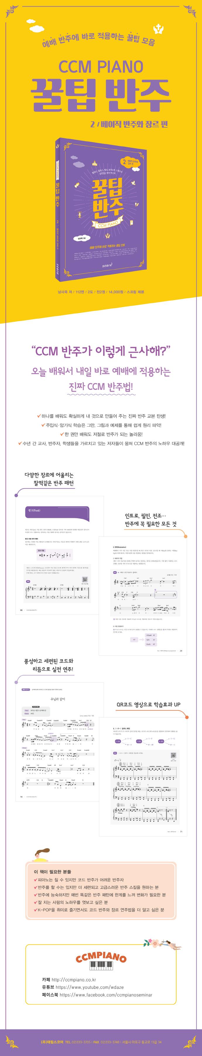 CCM PIANO 꿀팁 반주. 2: 베이직 반주와 장르 편(스프링) 도서 상세이미지
