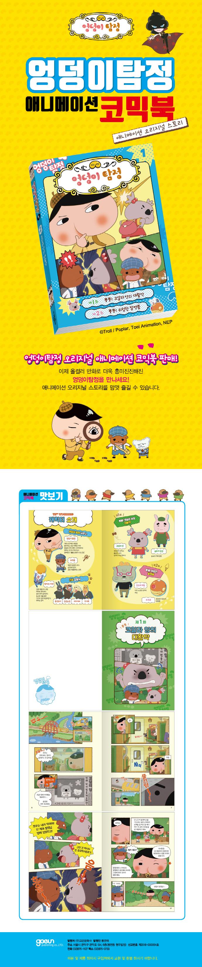 엉덩이 탐정 애니메이션 코믹북. 1 도서 상세이미지