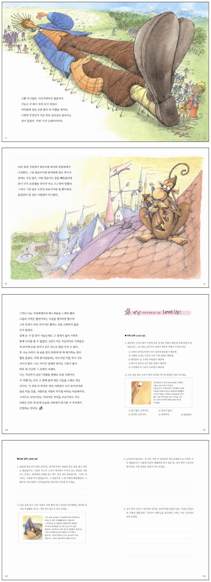 걸리버 여행기(논리논술대비 세계명작 41)(양장본 HardCover) 도서 상세이미지