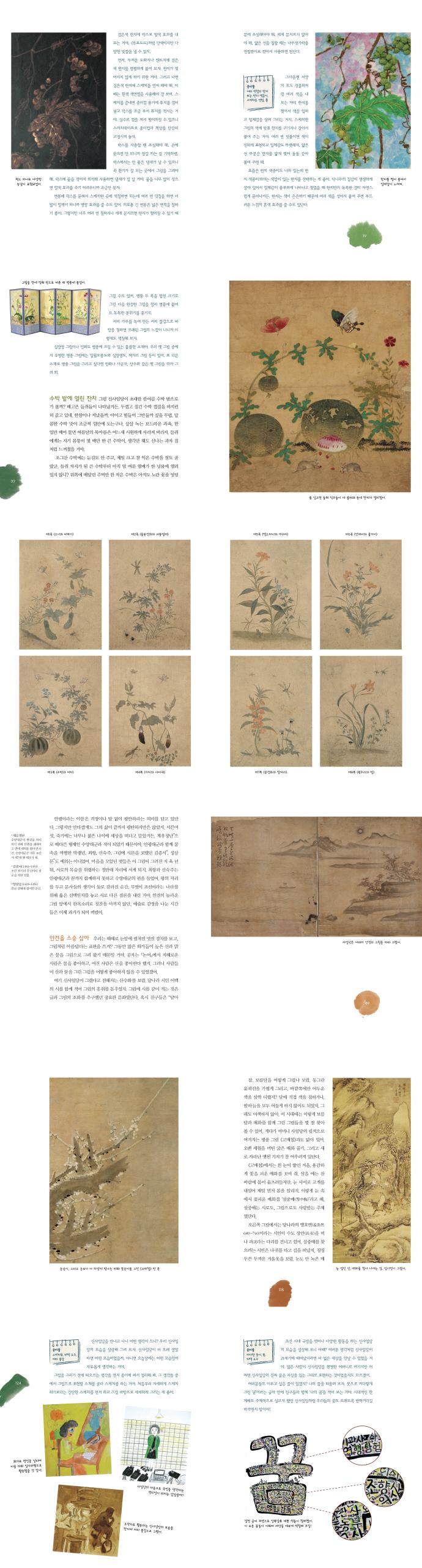 신사임당: 그림에 담은 자연 친구들(예술가들이 사는 마을 11) 도서 상세이미지