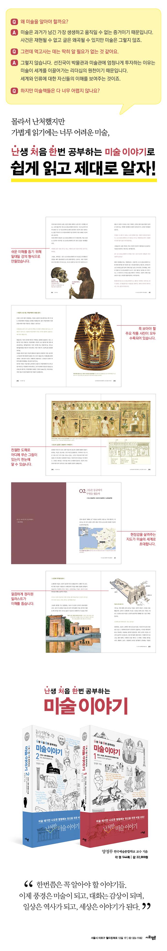 난생 처음 한번 공부하는 미술 이야기. 1: 원시, 이집트, 메소포타미아 문명과 미술(난처한 시리즈) 도서 상세이미지