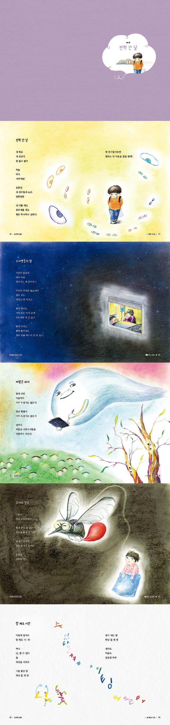 모기의 실수(콩콩동시 8)(양장본 HardCover) 도서 상세이미지