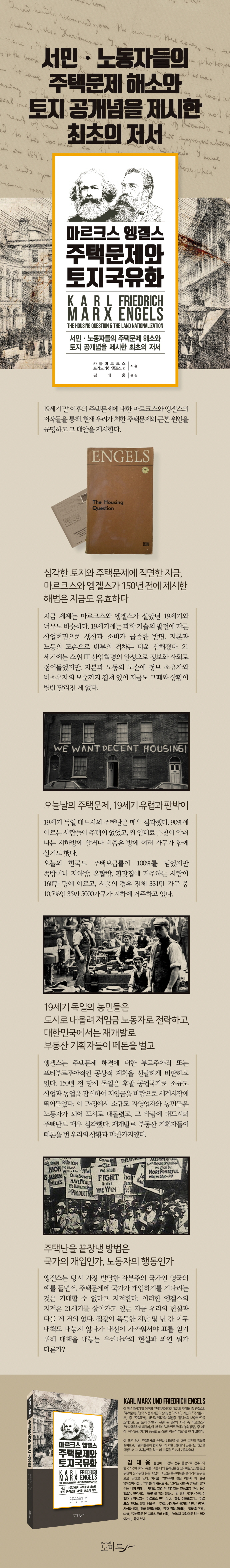 마르크스 엥겔스 주택문제와 토지국유화 도서 상세이미지