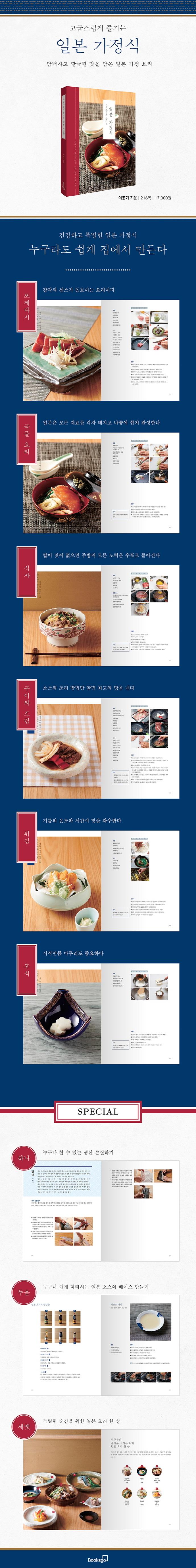 일본 가정식 도서 상세이미지