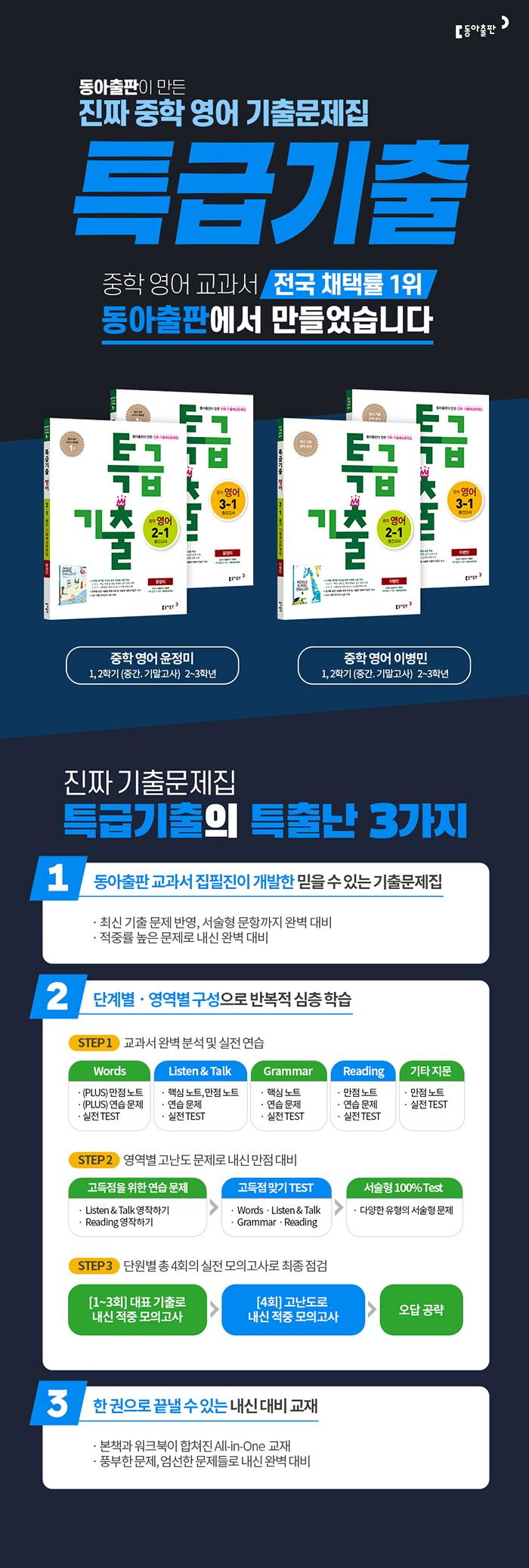 특급기출 중학 영어 2-2 중간고사 기출예상문제집(윤정미)(2021) 도서 상세이미지