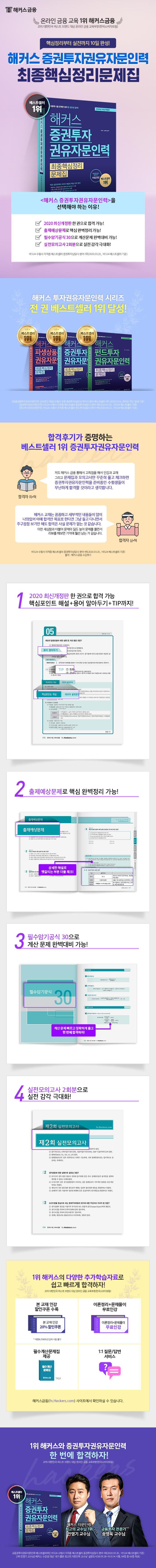 증권투자권유자문인력 최종핵심정리문제집(해커스)(개정판) 도서 상세이미지