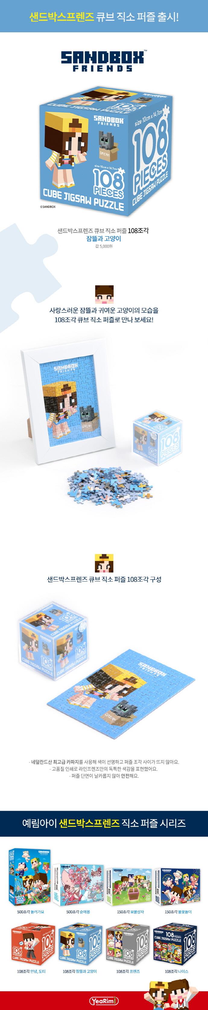 샌드박스프렌즈 큐브 직소 퍼즐 108조각 잠뜰과 고양이(예림아이 큐브 직소퍼즐) 도서 상세이미지