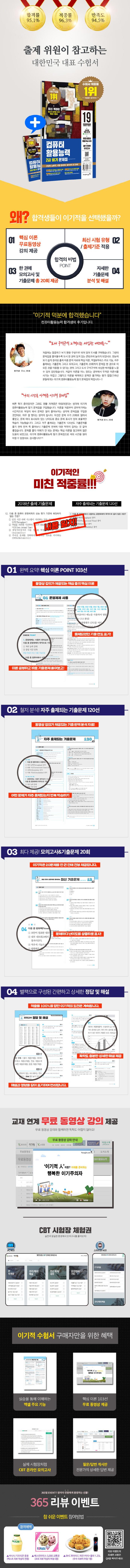 컴퓨터 활용능력 2급 필기 문제집(2019)(이기적)(개정판) 도서 상세이미지