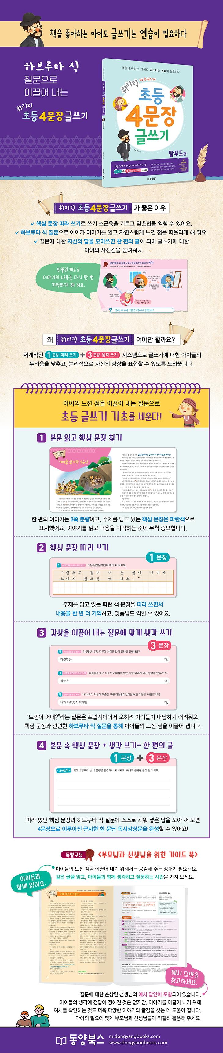 초등 4문장 글쓰기: 탈무드 편(휘리릭) 도서 상세이미지