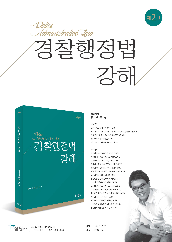 경찰행정법 강해(2판) 도서 상세이미지