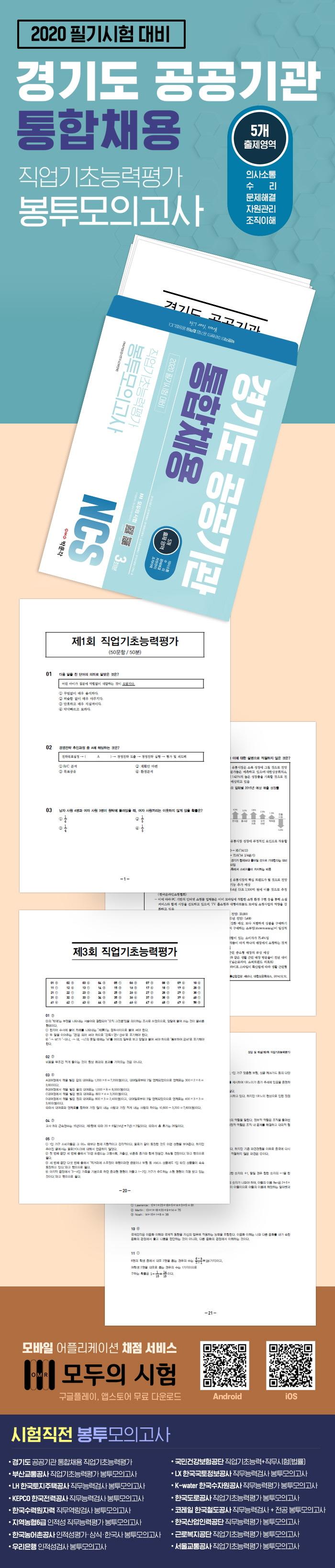 경기도 공공기관 통합채용 직업기초능력평가 봉투모의고사 3회분(2020)(NCS) 도서 상세이미지