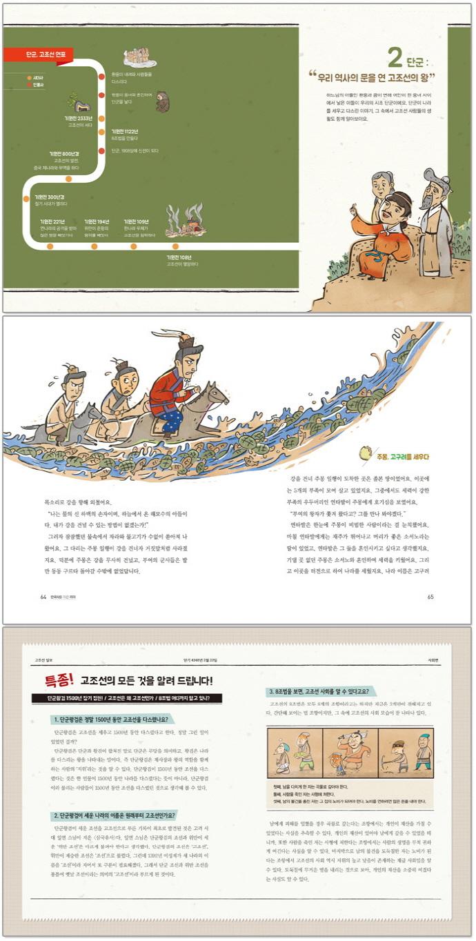 한국사를 이끈 리더. 1: 시작되는 우리 역사 도서 상세이미지