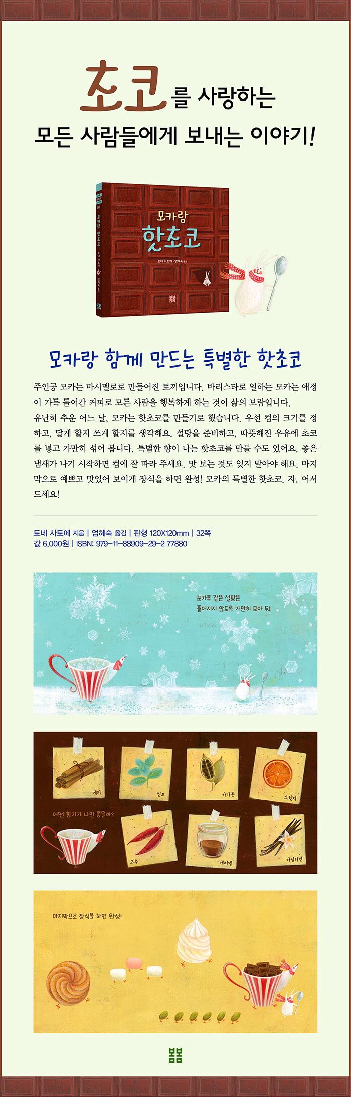 모카랑 핫초코(아름다운 그림책 84)(양장본 HardCover) 도서 상세이미지
