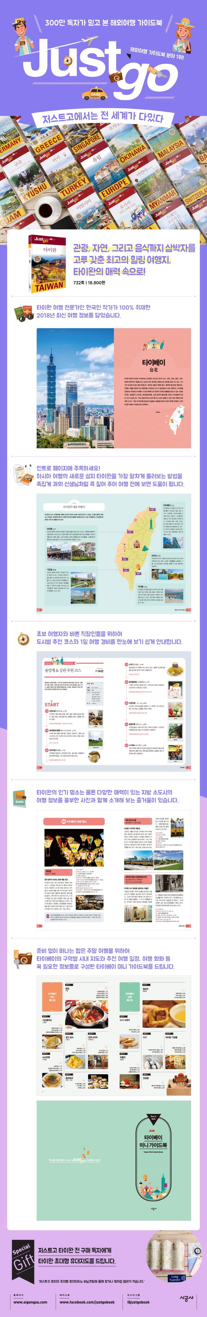 저스트고 타이완(2018-2019) 도서 상세이미지