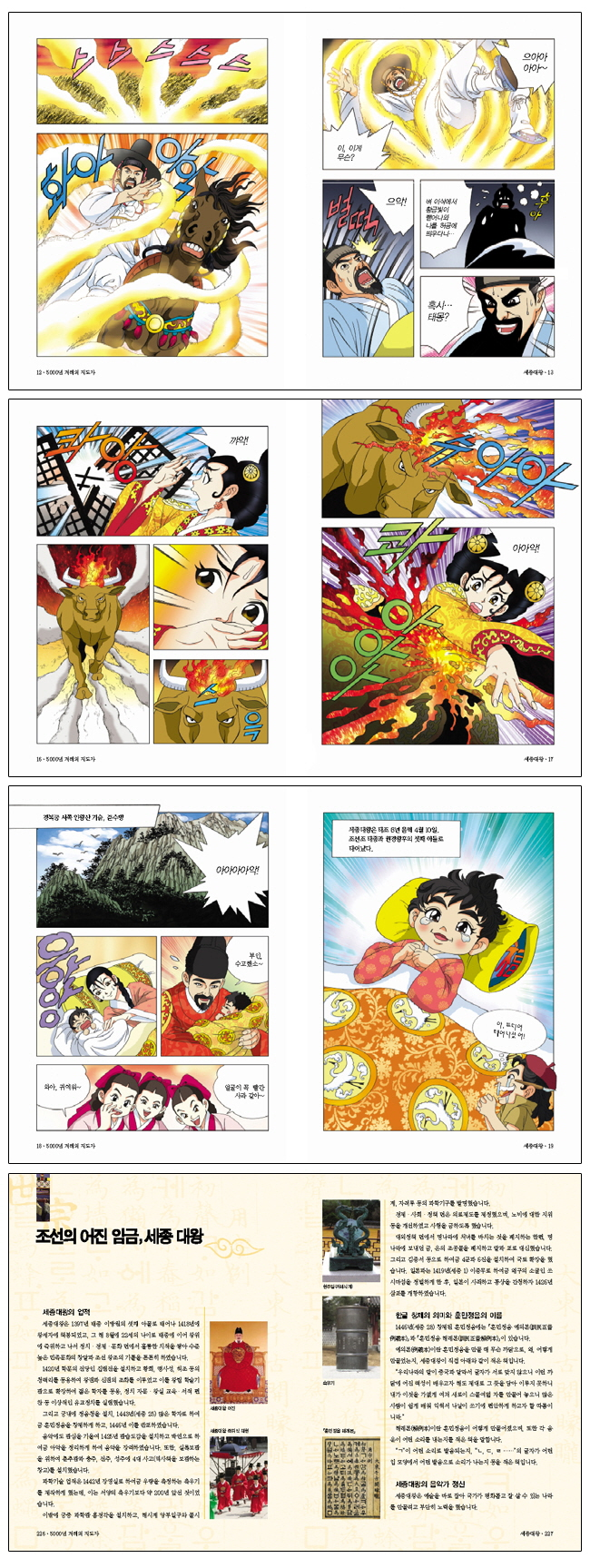 조선 황금기를 이끈 성군 세종대왕(와우(Wow)) 도서 상세이미지