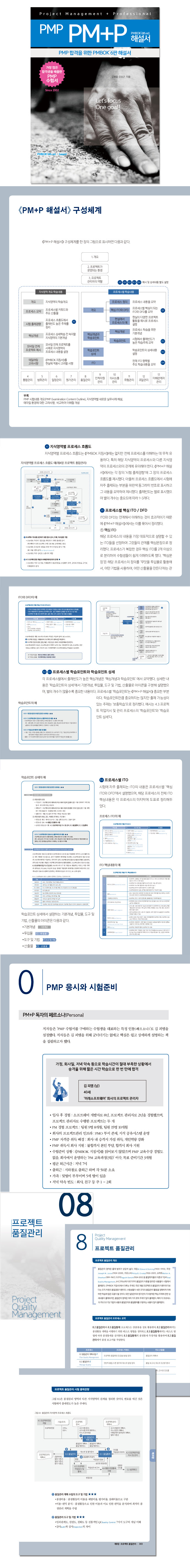 PMP PM+P 해설서(6판) 도서 상세이미지