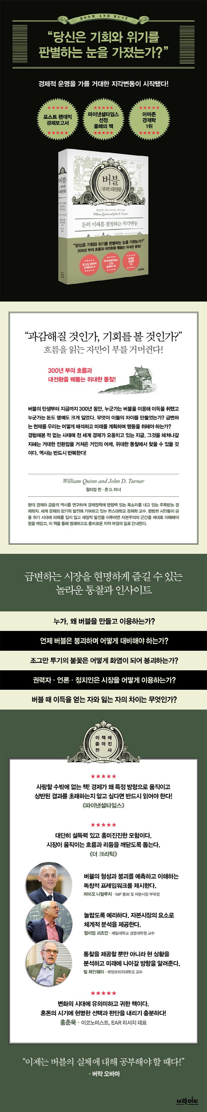 버블: 부의 대전환 도서 상세이미지