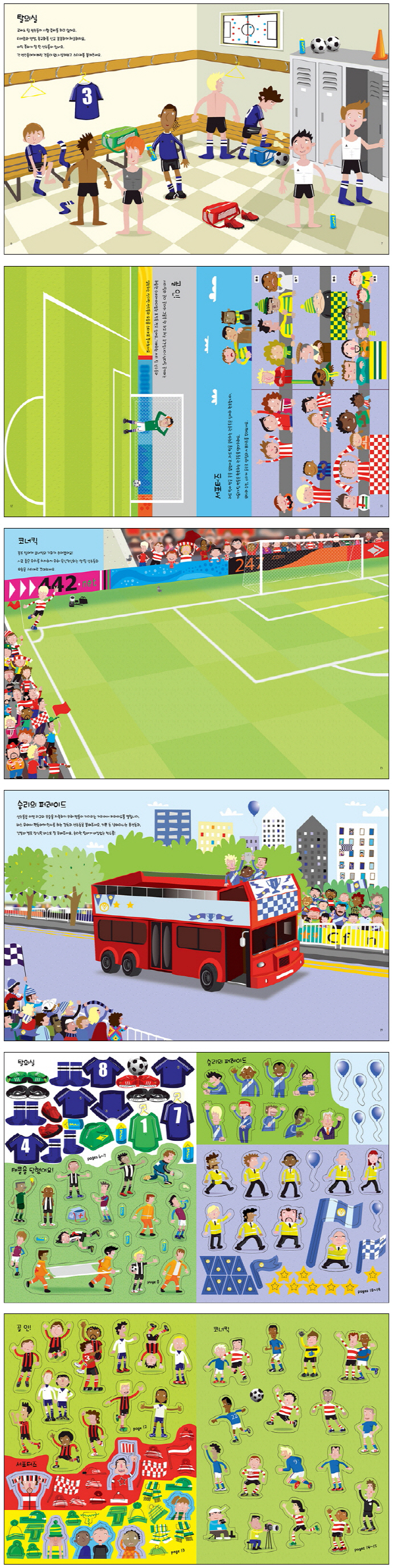 프로축구 빅매치(스티커 원더랜드 3)(스티커북) 도서 상세이미지