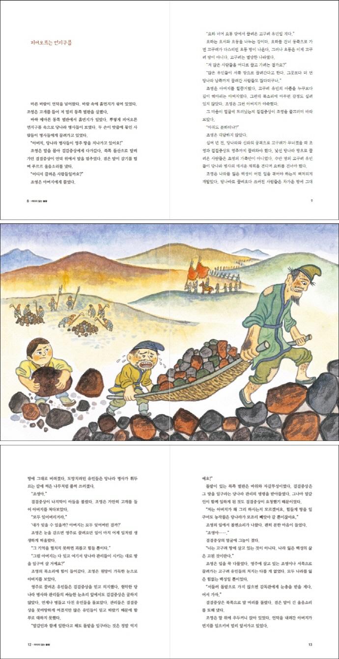 꺼지지 않는 불꽃(개정판)(인물 속 지식 쏙) 도서 상세이미지