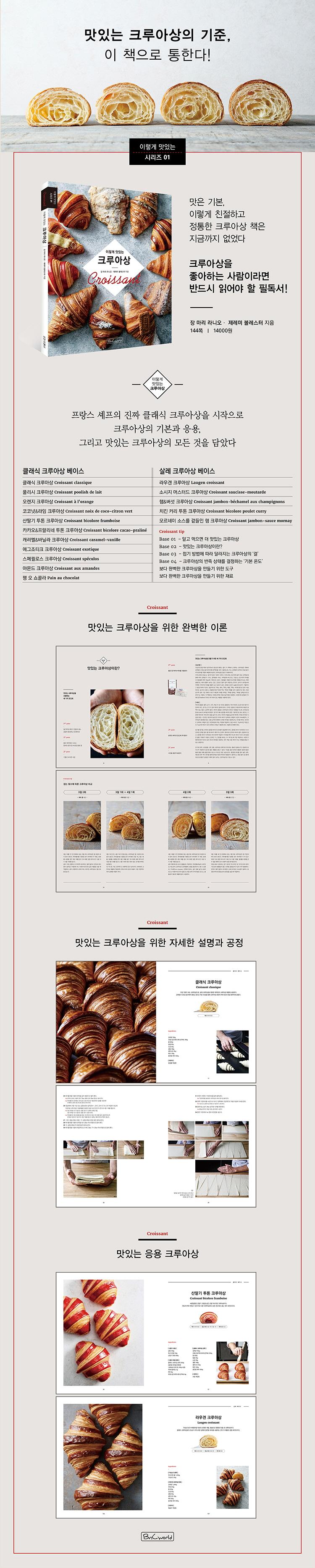 크루아상 (Croissant)(이렇게 맛있는)(이렇게 맛있는 시리즈 1) 도서 상세이미지
