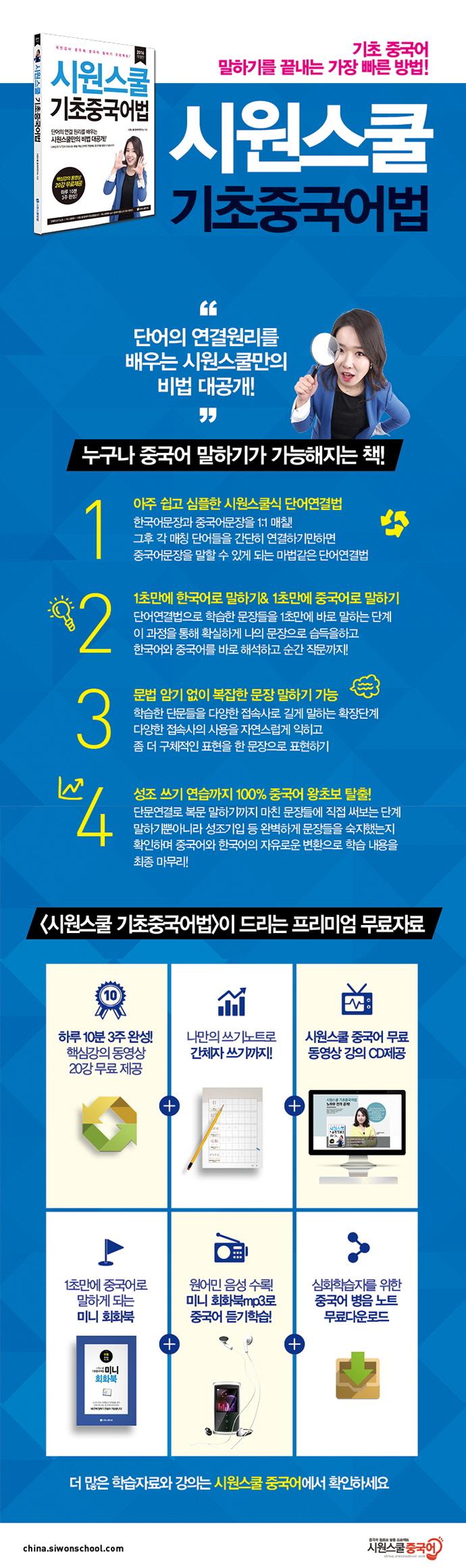 시원스쿨 기초중국어법(2016)(개정판)(CD1장포함) 도서 상세이미지