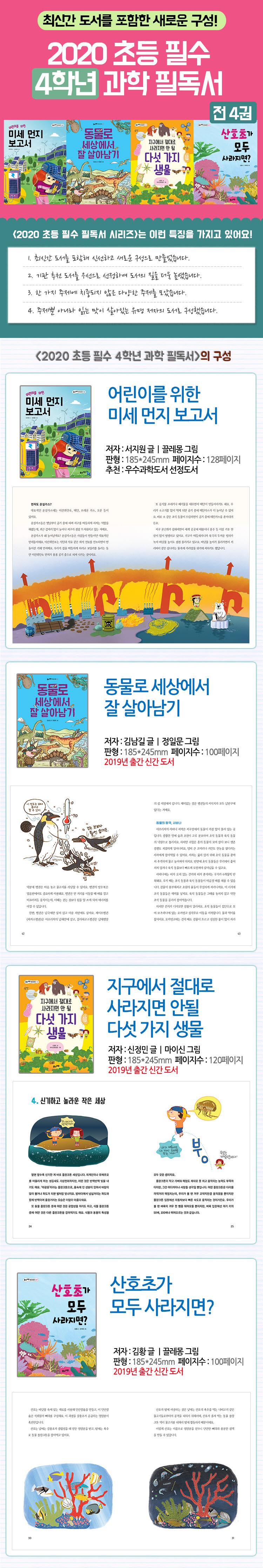 초등 필수 4학년 과학 필독서 세트(2020)(전4권) 도서 상세이미지
