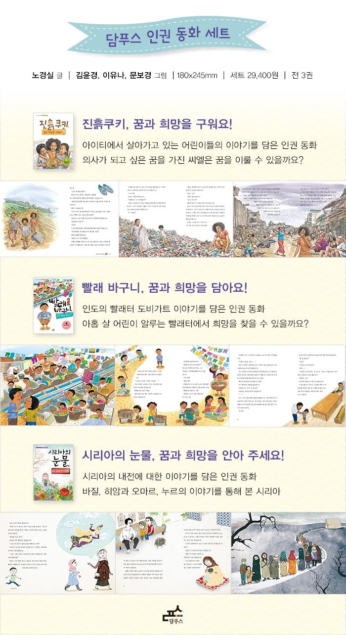 담푸스 인권 동화 세트(전3권)(전3권) 도서 상세이미지