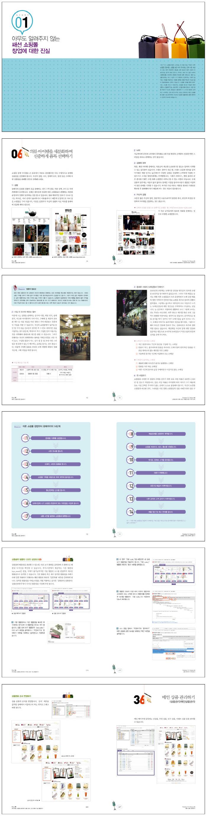 패션쇼핑몰 창업 운영 노하우 65(후이즈의 강력한 쇼핑몰 솔루션을 활용한) 도서 상세이미지
