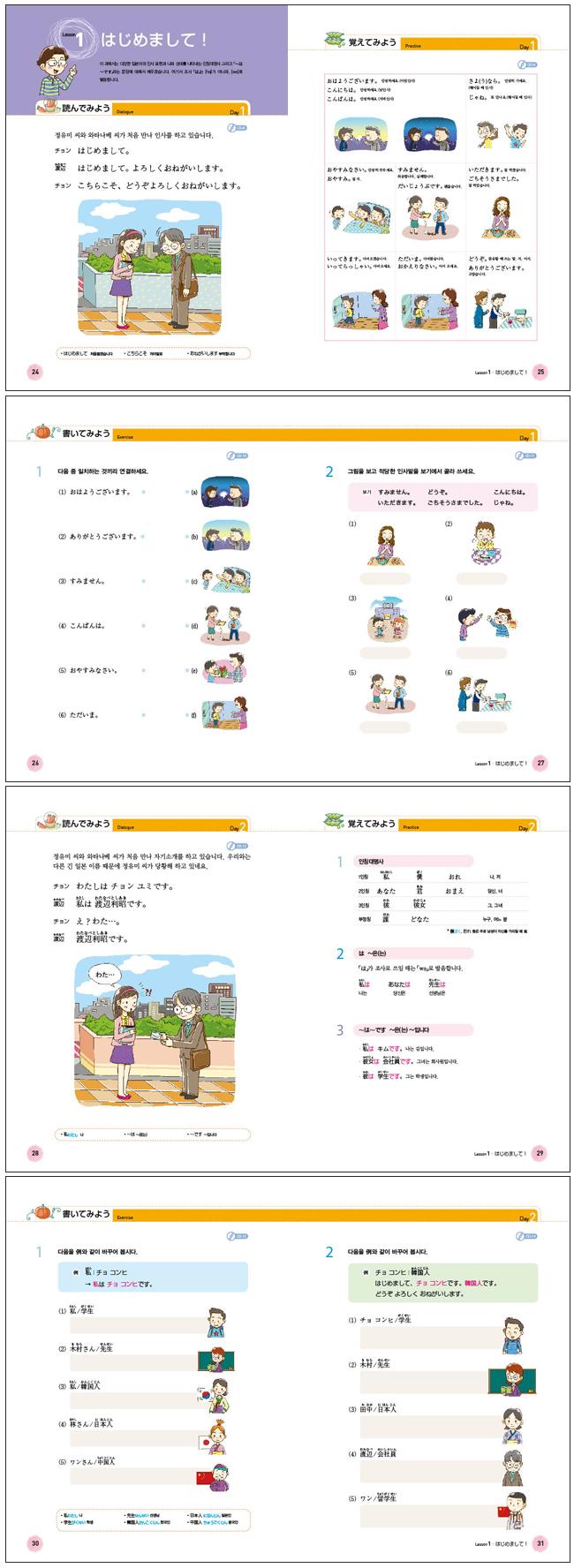 키라키라 일본어 STEP. 1(20일 완성)(키라키라 일본어 시리즈 1) 도서 상세이미지