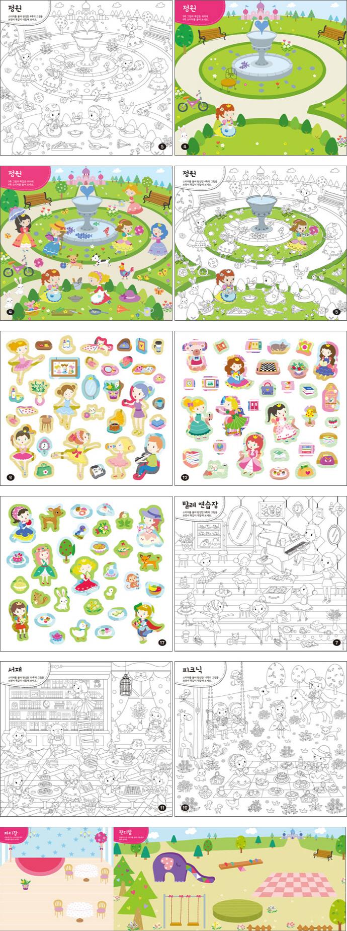 프린세스(붙였다 떼었다 지능업 스티커북 7)(스티커북) 도서 상세이미지