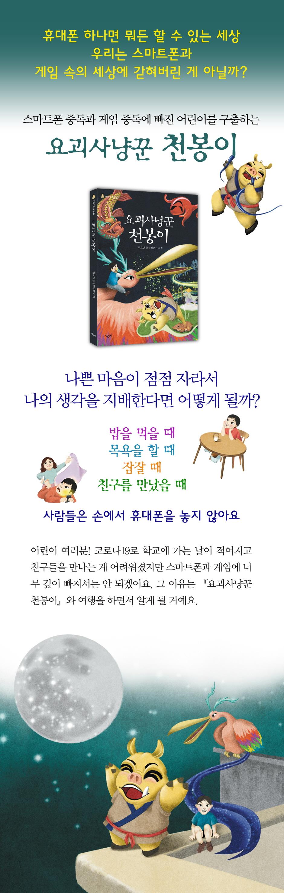 요괴사냥꾼 천봉이(어린이 창작동화)(반양장) 도서 상세이미지