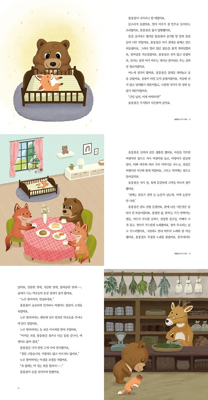 울퉁불과 아기 여우(햇살어린이 73) 도서 상세이미지