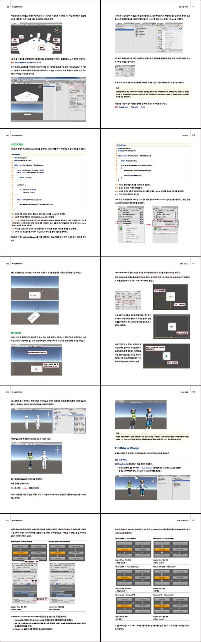 핵심강좌! 유니티5(위키북스 게임 개발 시리즈 17) 도서 상세이미지
