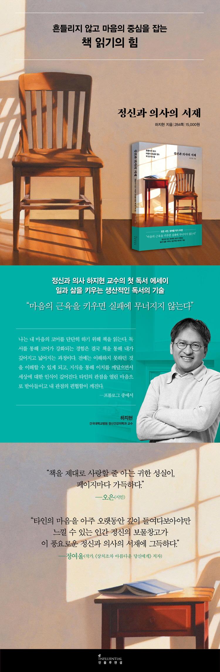 정신과 의사의 서재 도서 상세이미지