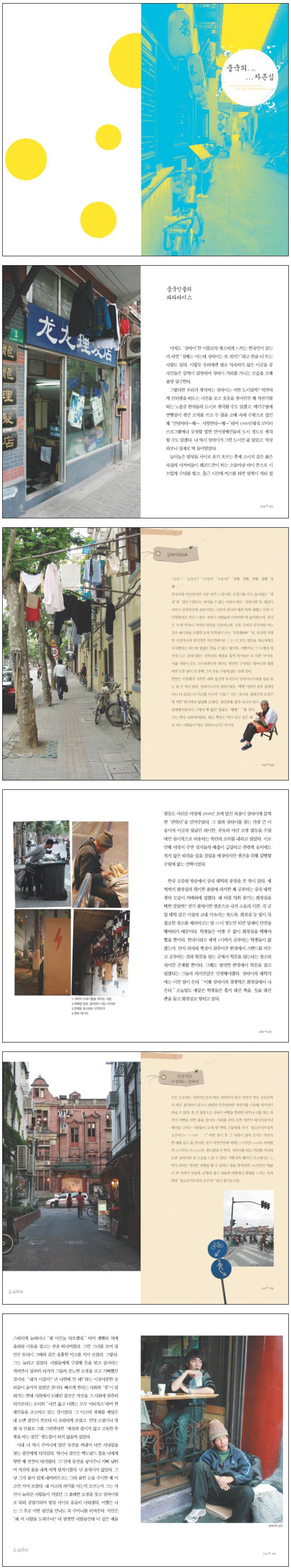 상하이 일기(반양장) 도서 상세이미지