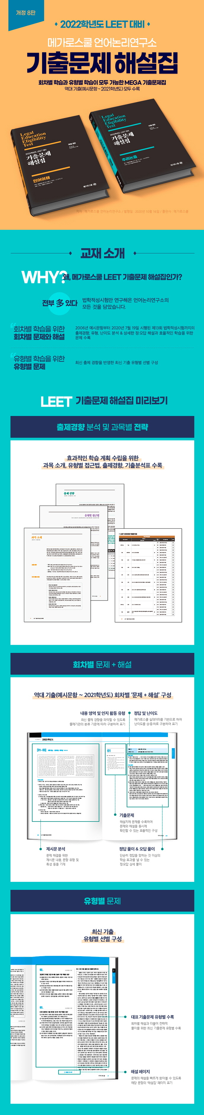 LEET 기출문제 해설집 언어이해(2022)(개정판 8판) 도서 상세이미지