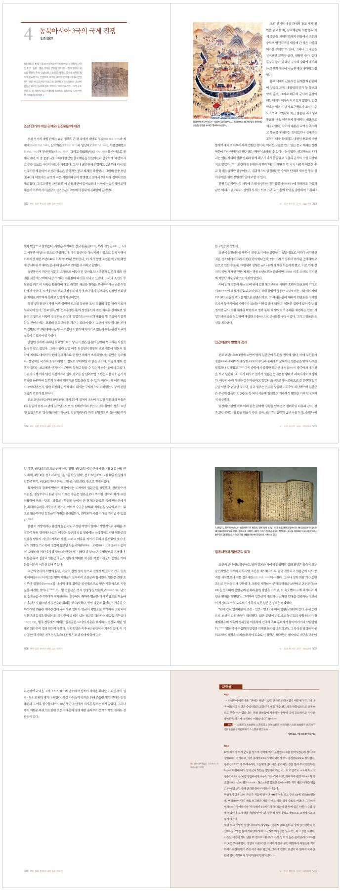 뿌리 깊은 한국사 샘이 깊은 이야기. 4: 조선 전기편(개정신판) 도서 상세이미지