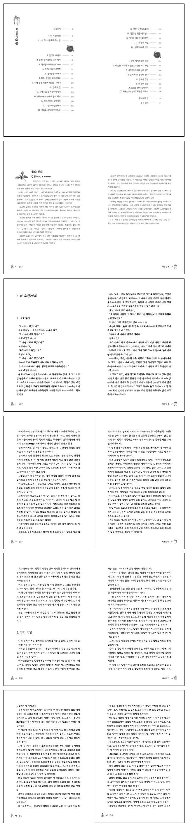 김구 백범일지 도서 상세이미지