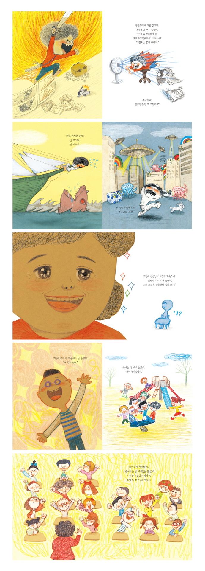 입학을 축하합니다(맛있는그림책 12)(양장본 HardCover) 도서 상세이미지