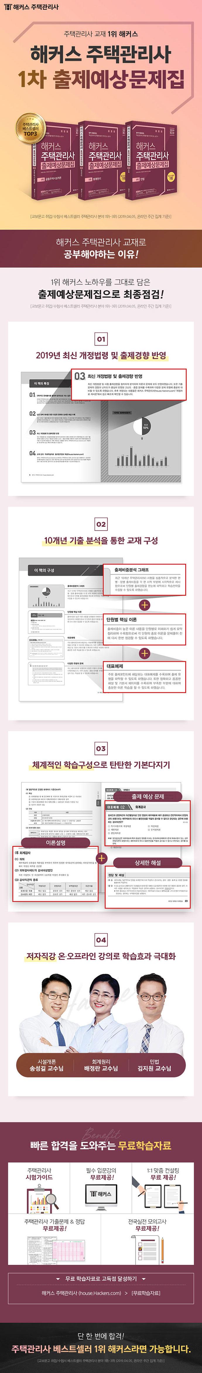 주택관리사 1차 기본서 회계원리(2019)(해커스) 도서 상세이미지