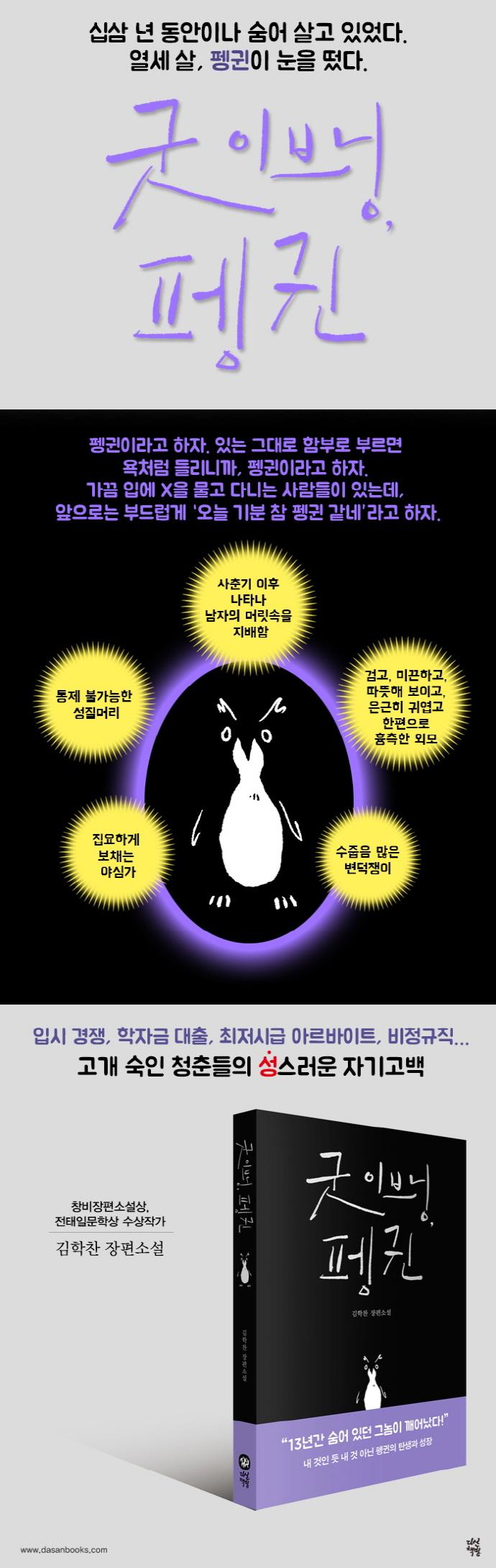 굿 이브닝, 펭귄(반양장) 도서 상세이미지
