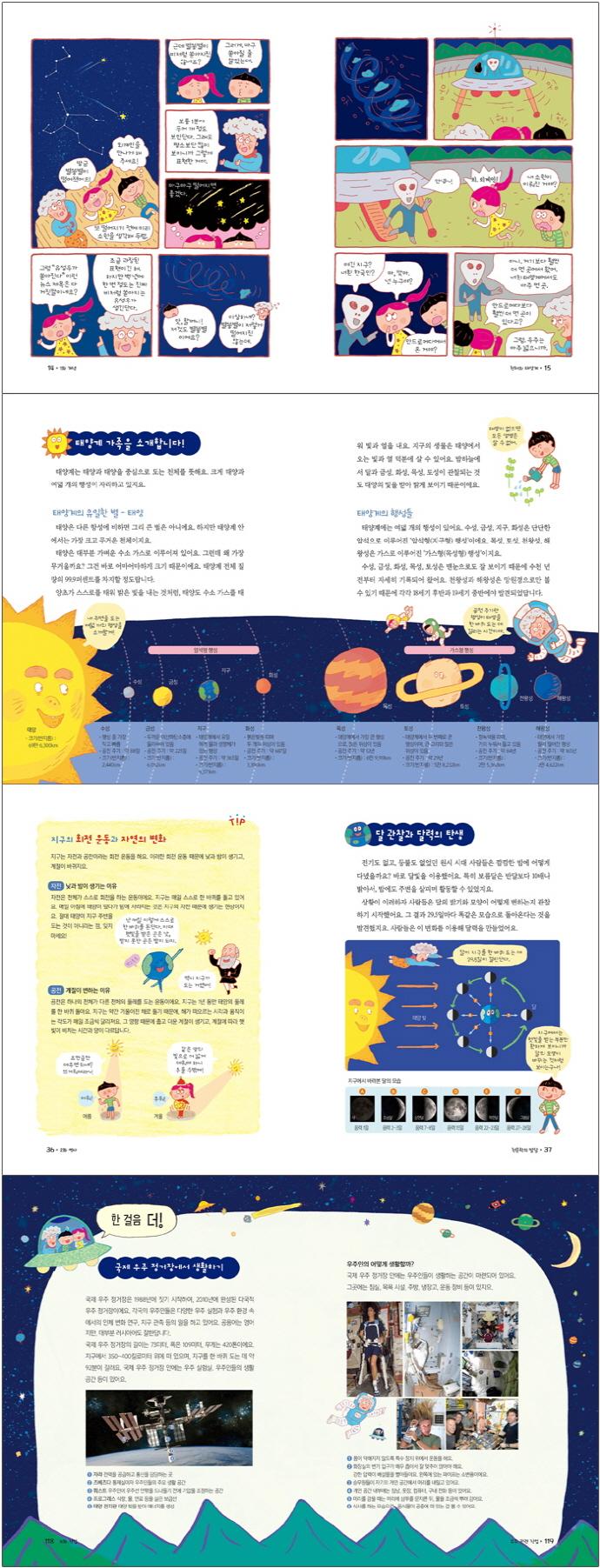 우주와 별(참 잘했어요 과학 10) 도서 상세이미지