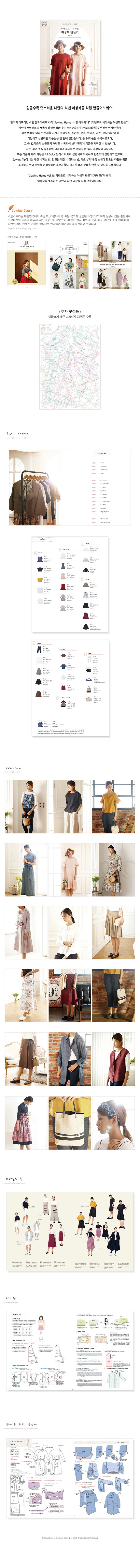 소잉 하루에 Vol. 18: 리넨으로 시작하는 여성복 만들기(개정판) 도서 상세이미지
