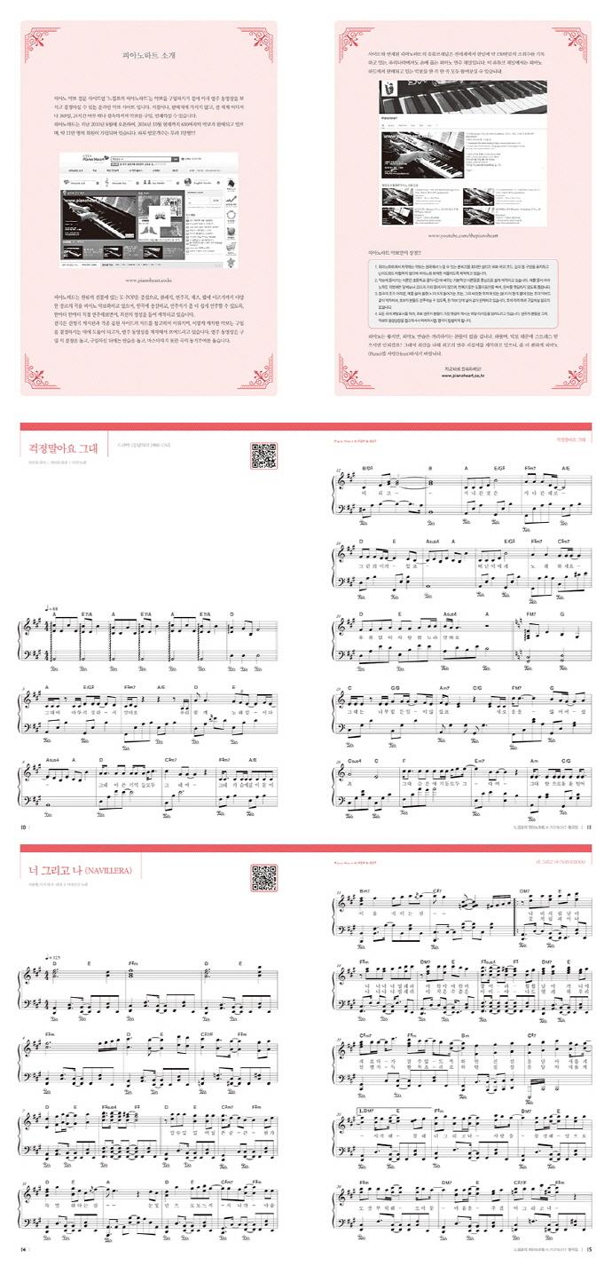 느낌표의 피아노하트 K-POP & OST 명곡집. 1(스프링) 도서 상세이미지