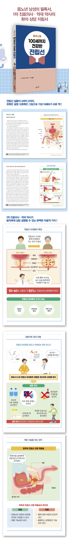 100세까지 건강한 전립선(일러스트) 도서 상세이미지