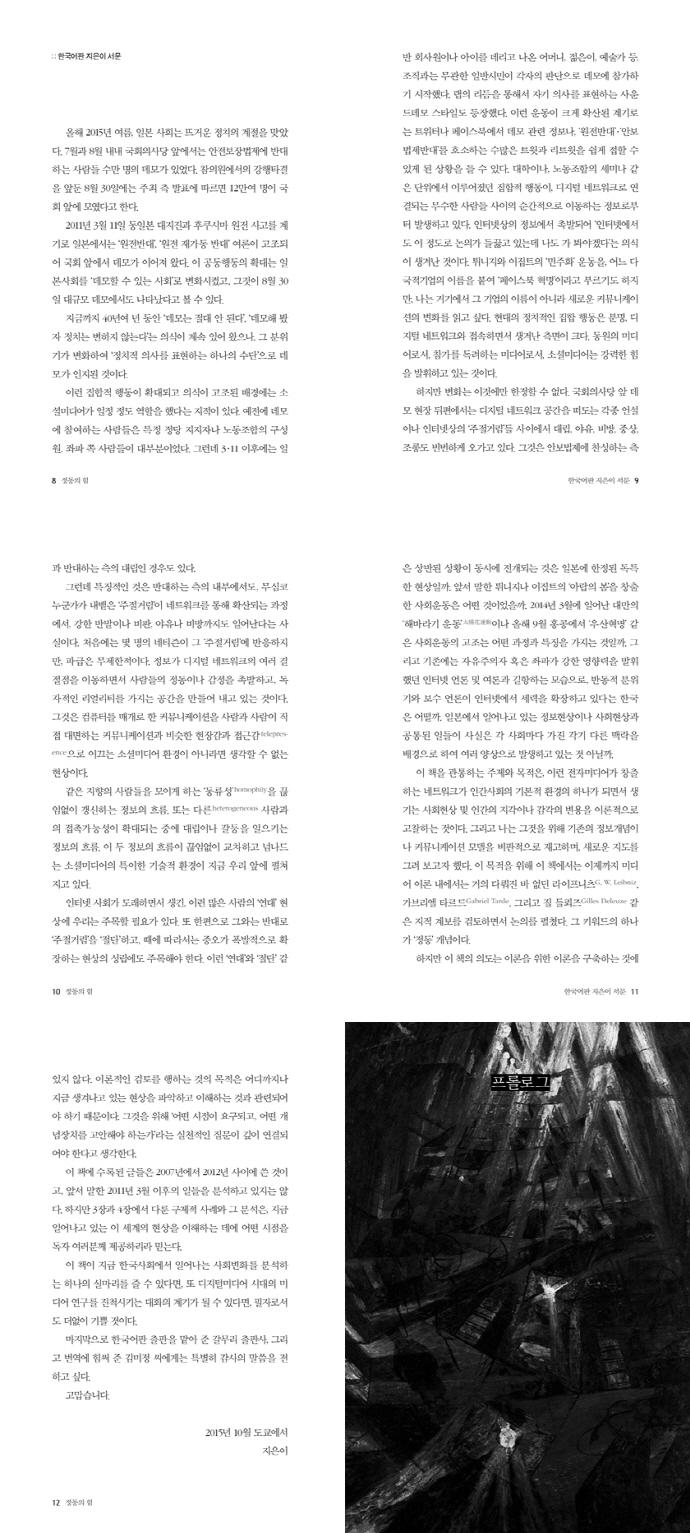 정동의 힘(아프꼼총서 3)(양장본 HardCover) 도서 상세이미지