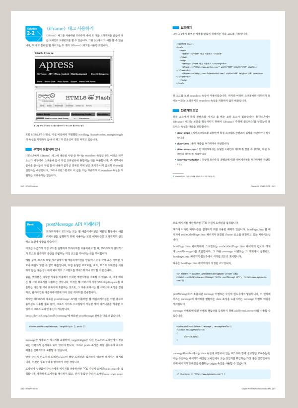 HTML5 솔루션 도서 상세이미지