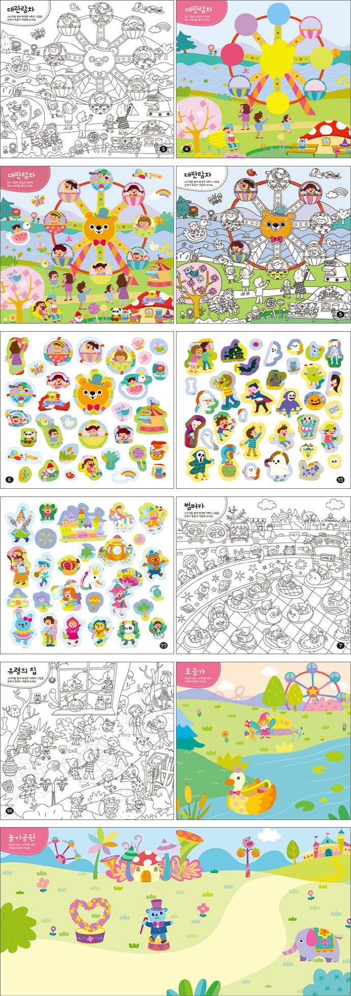 놀이공원(붙였다 떼었다 지능업 스티커북 9) 도서 상세이미지